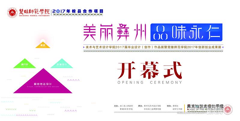 【海报】美术与艺术设计学院2017年毕业设计(创作)作品展暨楚雄师范学